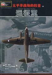 太平洋战场的较量(中):远征军(仅适用PC阅读)