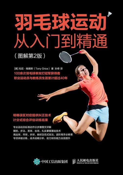 羽毛球运动从入门到精通 图解第2版
