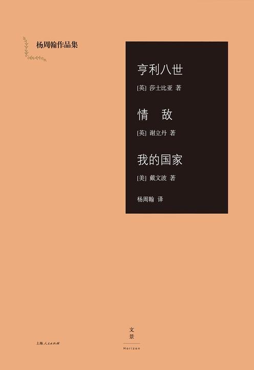 杨周翰作品集:亨利八世情敌我的国家