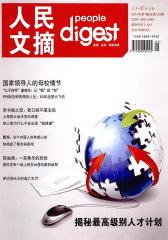 人民文摘 月刊 2012年01期(电子杂志)(仅适用PC阅读)