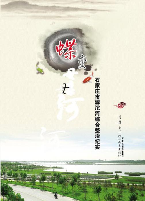 蝶变母亲河:石家庄市滹沱河综合整治纪实