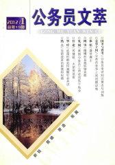公务员文萃 月刊 2012年01期(电子杂志)(仅适用PC阅读)
