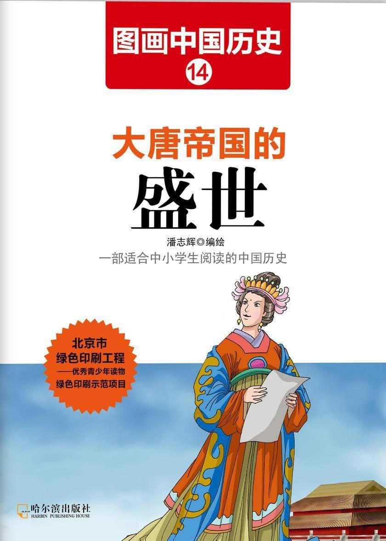 图画中国历史14:大唐帝国的盛世