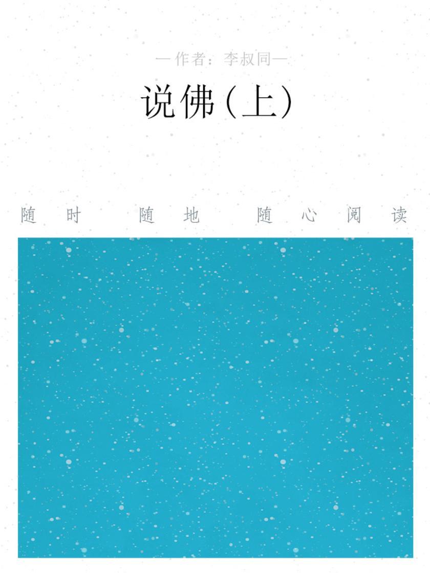 说佛(上)