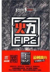 火力.1-- 真实的军事谍战小说,零距离揭秘中国军情机构绝密档案,体验《谍影重重》(试读本)