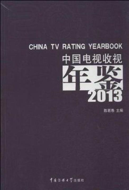 中国电视收视年鉴.2013