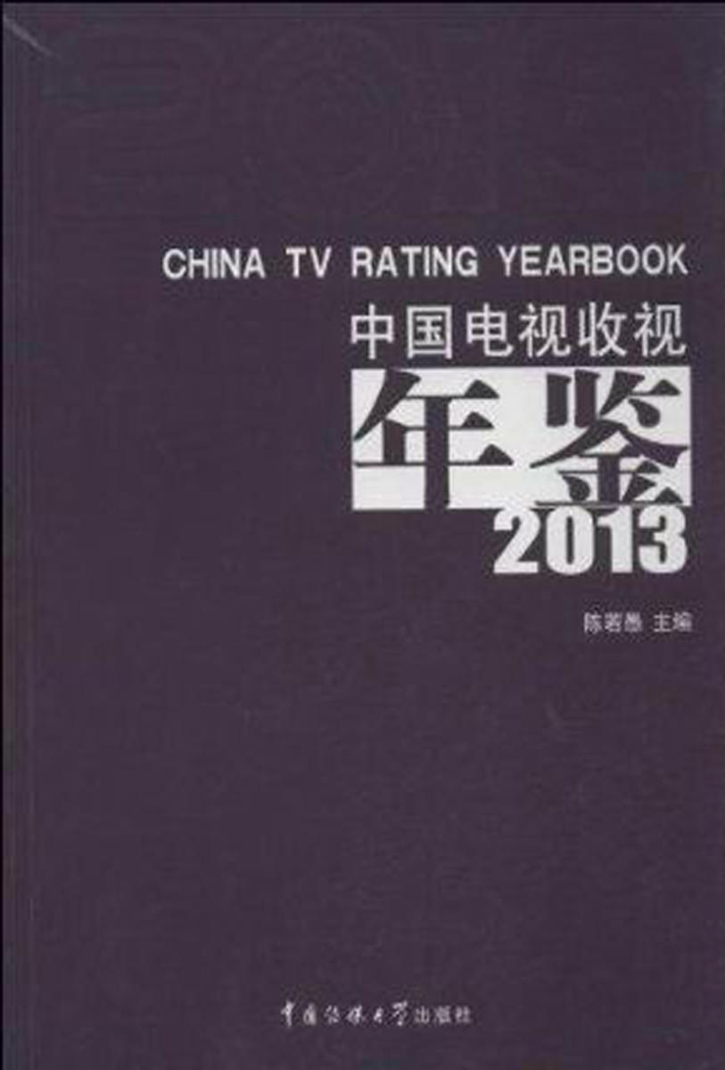 中国电视收视年鉴.2013(仅适用PC阅读)