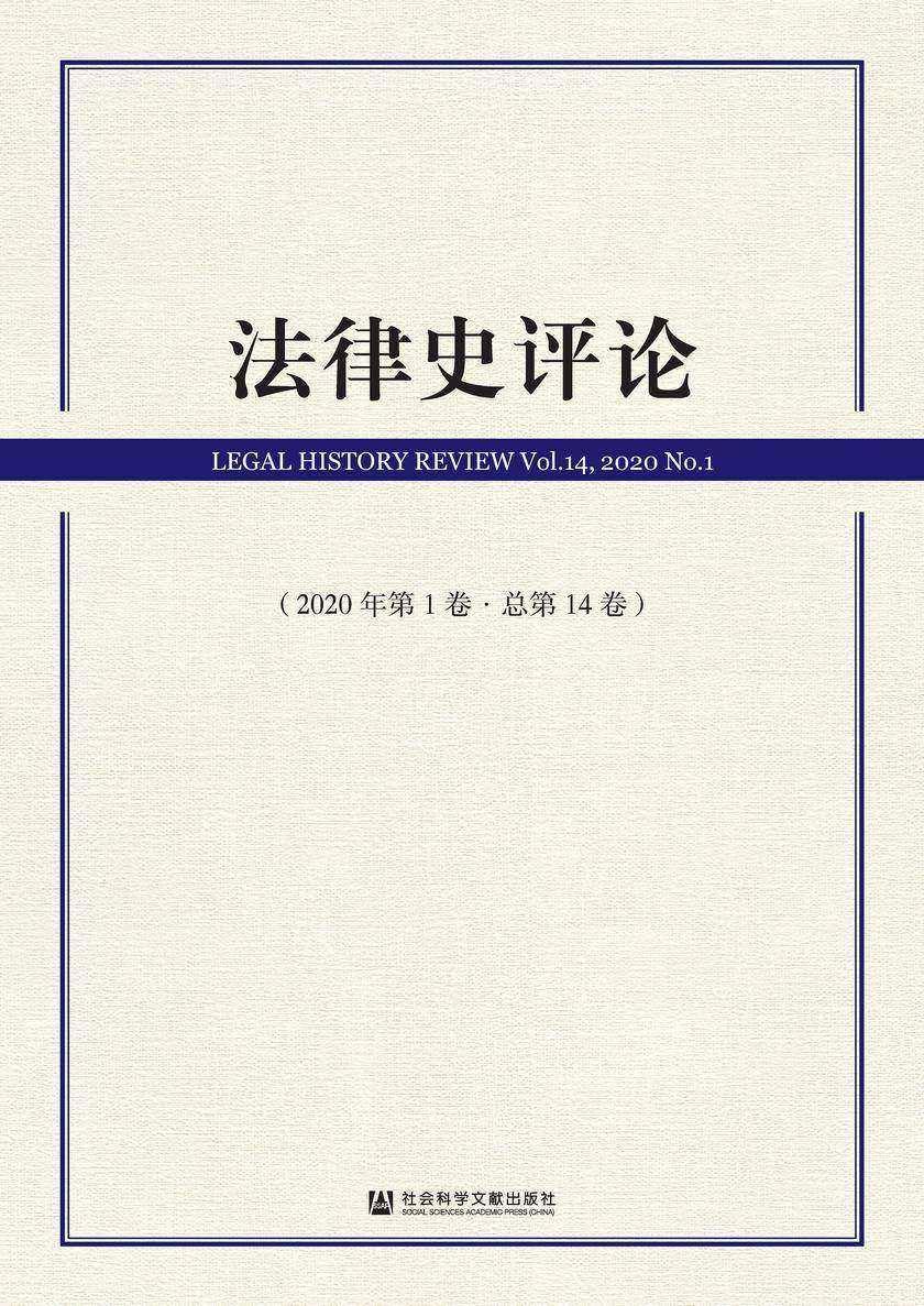 法律史评论(2020年第1卷/总第14卷)