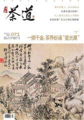 海峡茶道 月刊 2012年01期(电子杂志)(仅适用PC阅读)