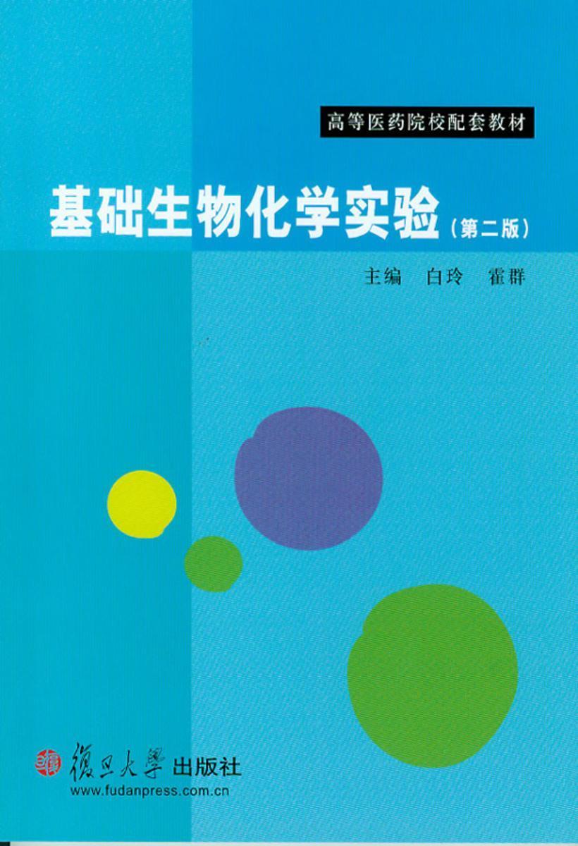 基础生物化学实验(第二版)