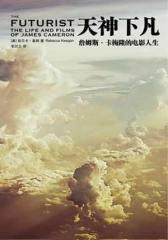 天神下凡:詹姆斯·卡梅隆的电影人生(试读本)
