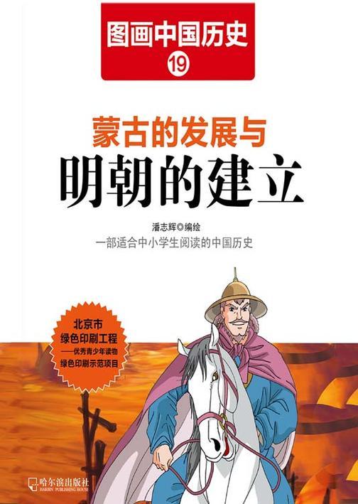 图画中国历史19:蒙古的发展与明朝的建立