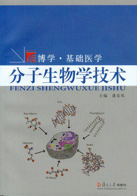 分子生物学技术(仅适用PC阅读)