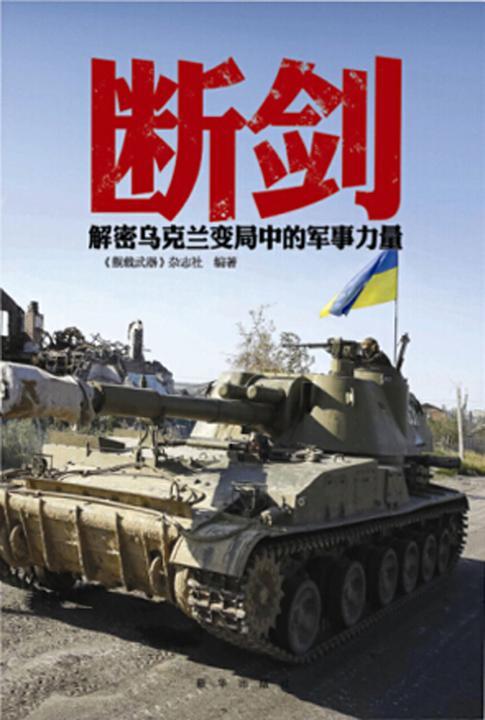 断剑:解密乌克兰变局中的军事力量