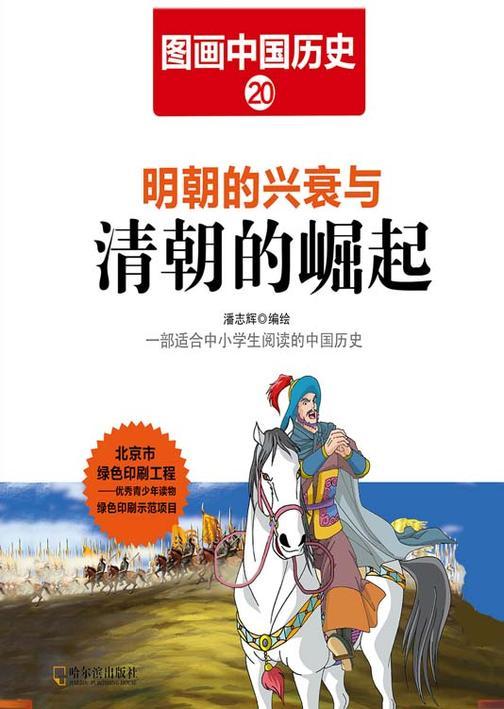 图画中国历史20:明朝的兴衰与清朝的崛起