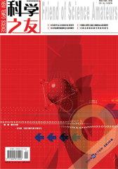 科学之友·下旬刊 月刊 2012年01期(电子杂志)(仅适用PC阅读)