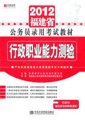 宏章出版·2012最新版福建公务员录用考试教材<<行政职业能力测验>>教材(试读本)