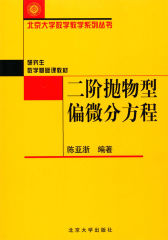 二阶抛物型偏微分方程(北京大学数学教学系列丛书)