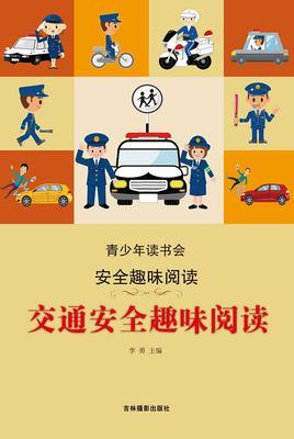 交通安全趣味阅读