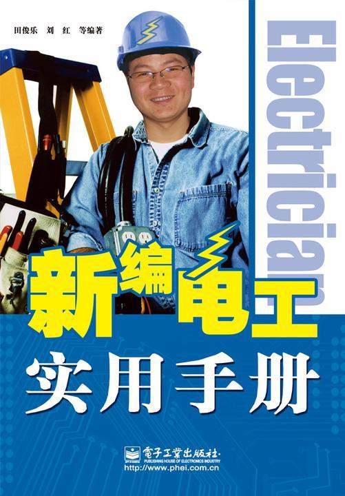 新编电工实用手册