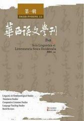 华西语文学刊 第1辑