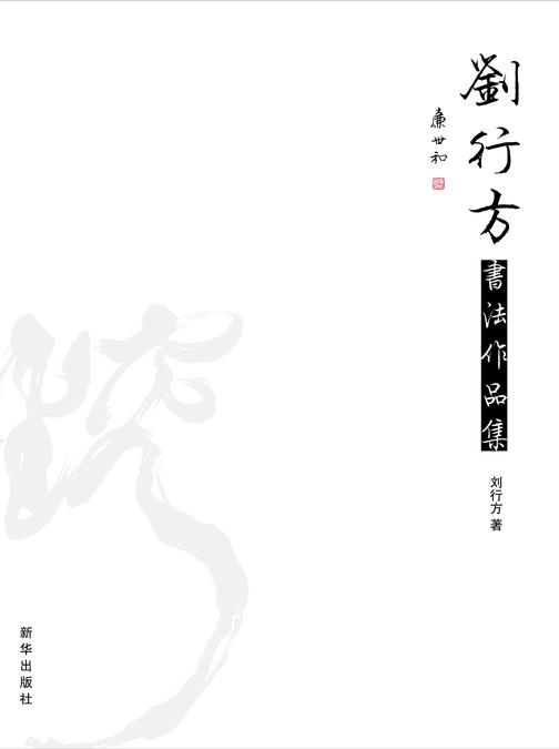 刘行方书法作品集
