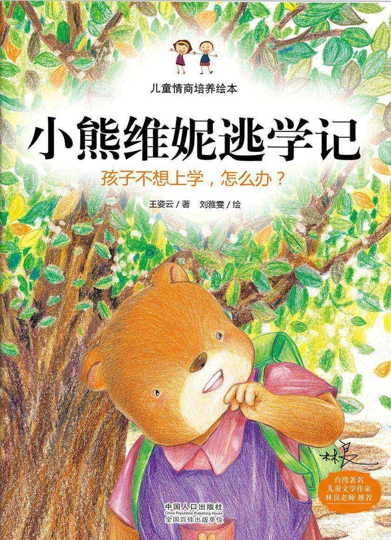 儿童情商培养绘本:小熊维妮逃学记-孩子不想上学,怎么办?
