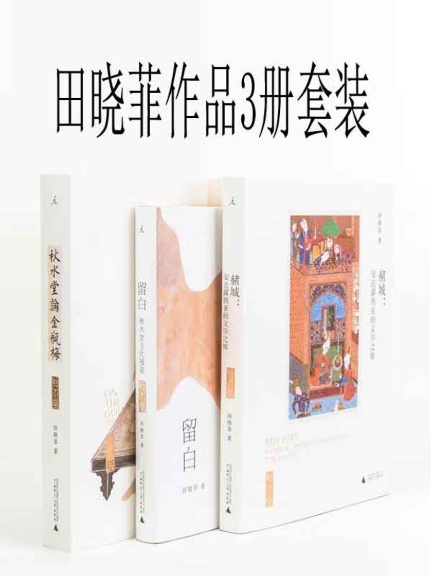 田晓菲作品3册套装
