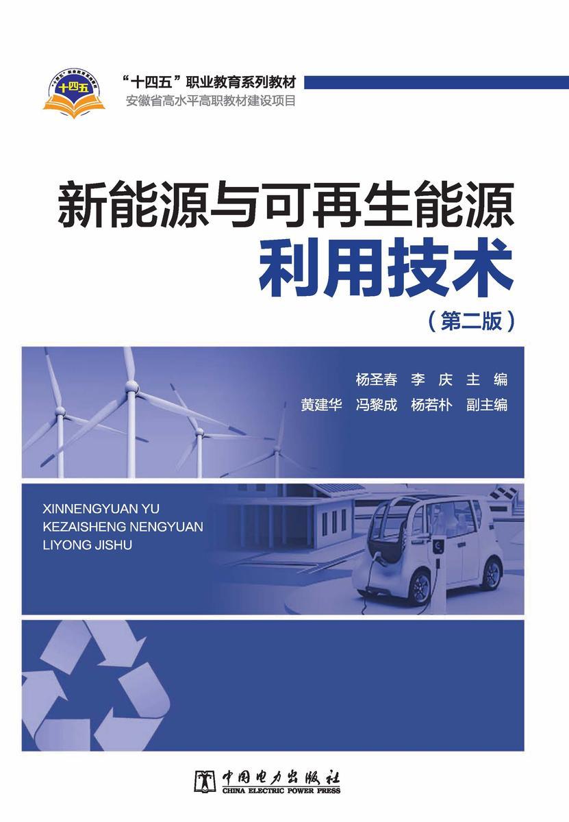 """""""十四五""""职业教育系列教材 新能源与可再生能源利用技术(二版)"""