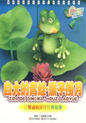 猴子捞月·自大的青蛙(仅适用PC阅读)