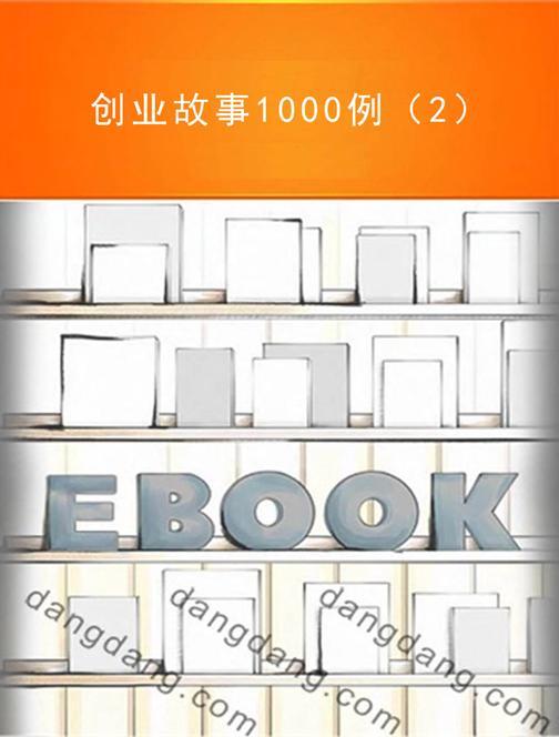 创业故事1000例(2)