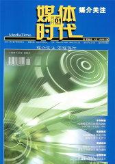 媒体时代 月刊 2012年01期(电子杂志)(仅适用PC阅读)