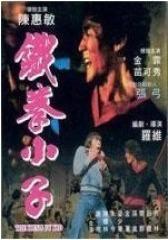铁拳小子 粤语(影视)