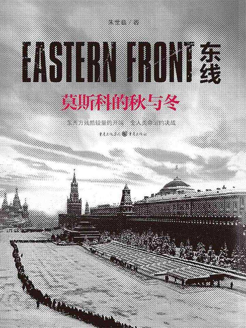 东线:莫斯科的秋与冬