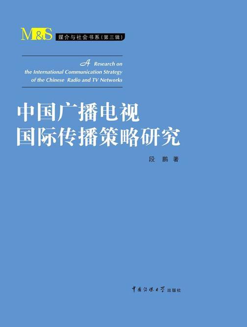 中国广播电视国际传播策略研究