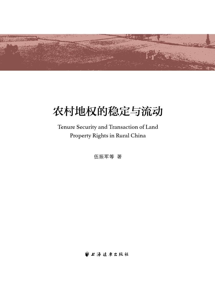 农村地权的稳定与流动(中国经济论丛.新农村建设专辑)