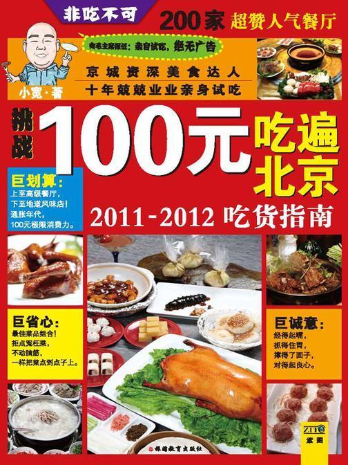 100元吃遍北京(2011-2012吃货指南)