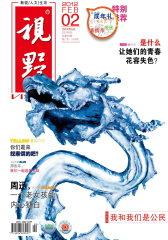 视野 月刊 2012年02期(电子杂志)(仅适用PC阅读)