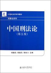 中国刑法论(第五版)