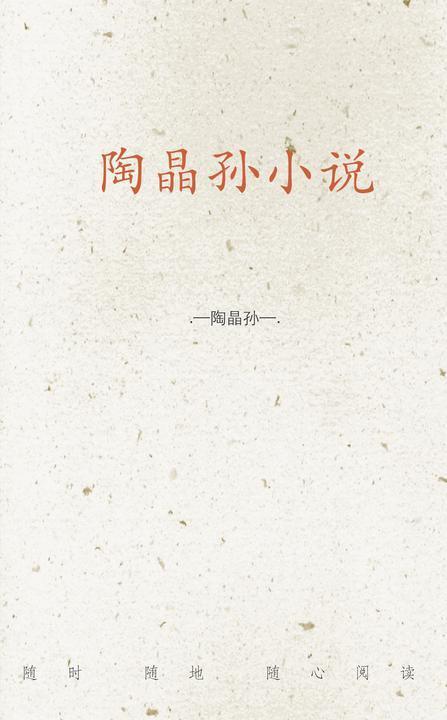 陶晶孙小说