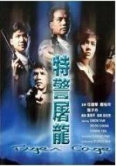 特警屠龙 粤语(影视)