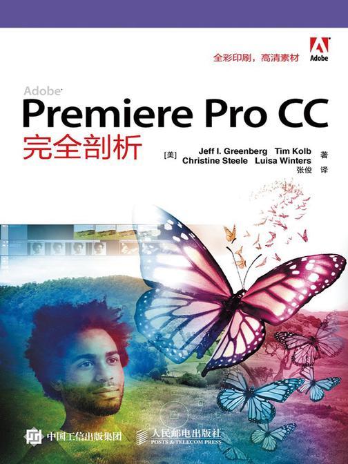 Adobe Premiere Pro CC完全剖析[精品]