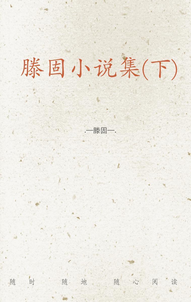 滕固小说集(下)