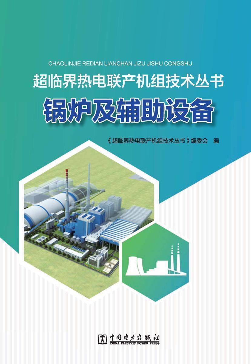 超临界热电联产机组技术丛书  锅炉及辅助设备