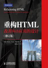 重构HTML:改善Web应用的设计(修订版)[精品]