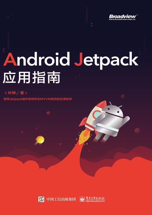 Android Jetpack应用指南