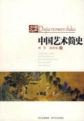 中国艺术简史