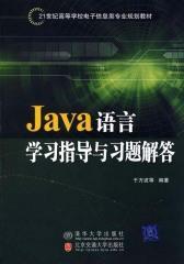 Java语言学习指导与习题解答(仅适用PC阅读)