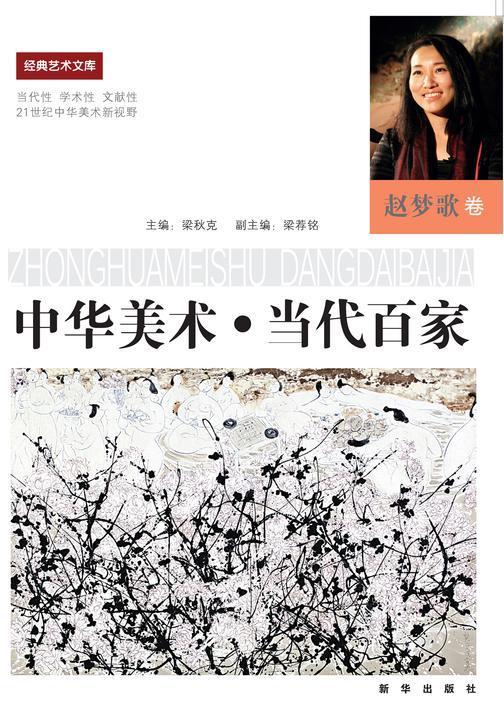 中华美术·当代百家.赵梦歌