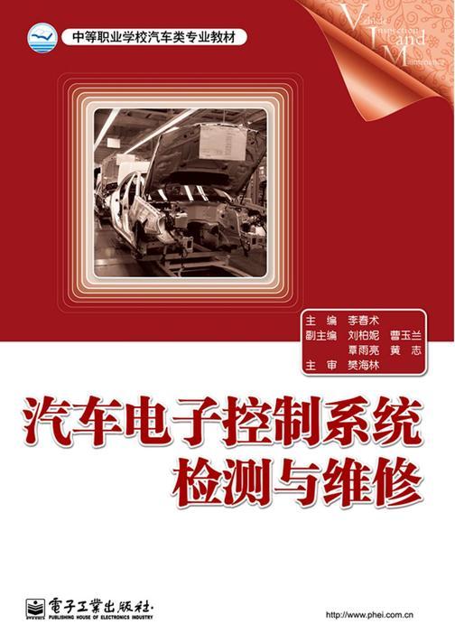 汽车电子控制系统检测与维修